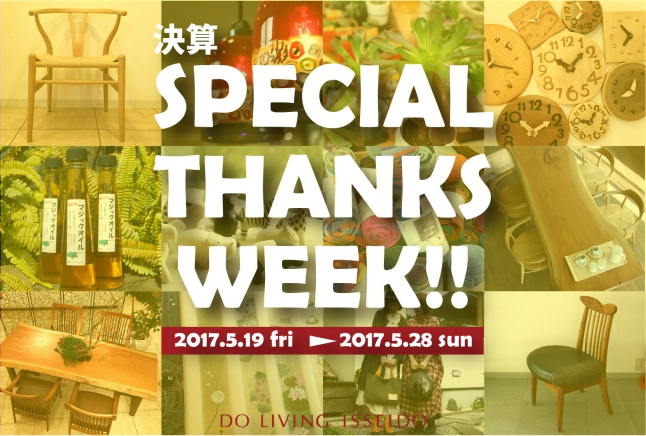 『SPECIAL THANKS WEEK!!』開催!!