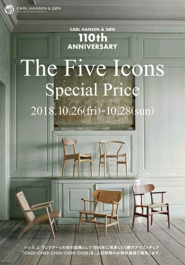 カール・ハンセン&サン THE FIVE ICONS SPECIAL PRICE