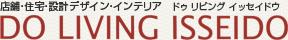 店舗・住宅・設計デザイン・インテリア ドゥ リビング イッセイドウ