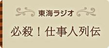 東海ラジオ 杉浦ー幸のおしゃれインテリアトーク